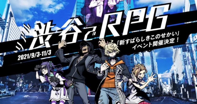 澀谷實境RPG!《新‧美麗新世界》×「FIELD WALK RPG」街道探索活動開跑!