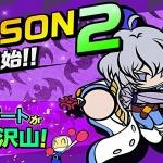 「スーパーボンバーマンRオンライン」シーズン2開始!「悪魔城ドラキュラ」から「来須蒼真ボンバー」が登場!