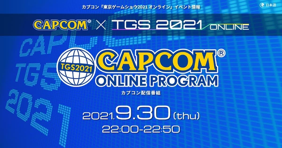 公式番組は初日に登場!カプコンがTGS2021 Online特設サイトをオープン!