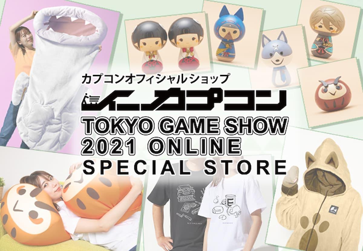 東京ゲームショウ2021 オンライン スペシャルストア
