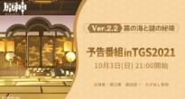 ゲストに堀江瞬&森田成一&たかはし智秋!「TGS 2021 ONLINE」にて「原神」Ver.2.2予告番組を10月3日放送!