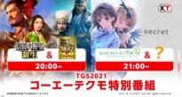 信長&三國無双&ブルリフ帝!さらに「?」も!TGS2021 Onlineのコーエーテクモゲームス特設サイト公開!