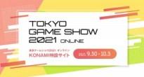 オフライン展示も充実!「東京ゲームショウ2021 Online」KONAMI特設サイトがオープン!