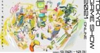 「東京ゲームショウ2021 オンライン」公式サイトが正式にオープン!出展やコンテンツ情報が明らかに!