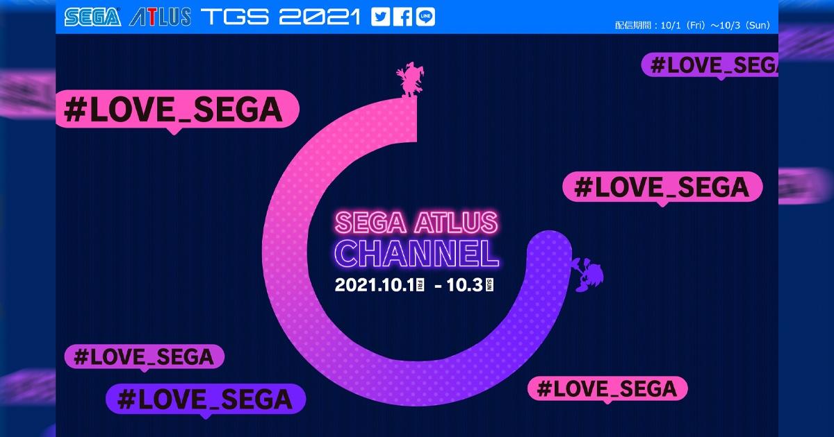 PO出對SEGA的愛吧!SEGA・ATLUS的TGS2021 Online特設網站公開!