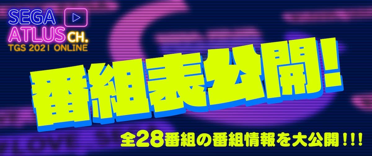 SEGA ATLUS CHANNEL 番組表公開!