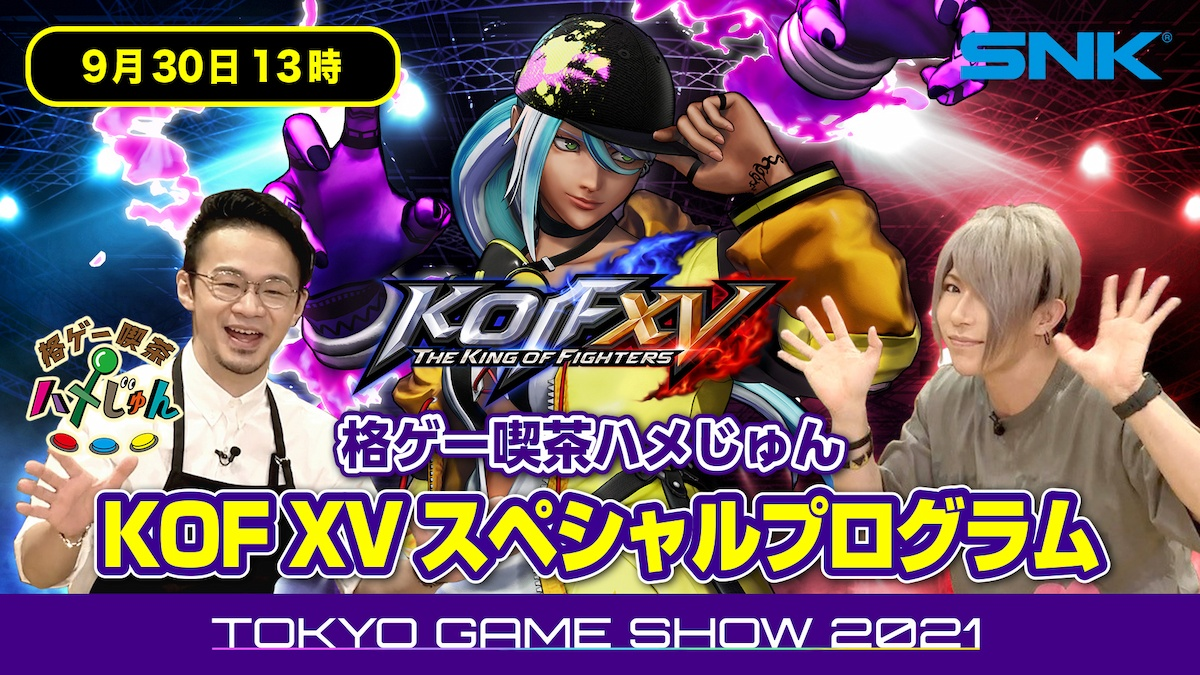 【TGS2021 SNK】KOF XVスペシャルプログラム