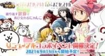 復刻!「にゃんこ大戦争」×「劇場版 魔法少女まどか☆マギカ」コラボイベント開催決定!