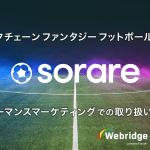 フォーイット運営のグローバルASP「Webridge」がNFTゲーム「Sorare」と独占協業