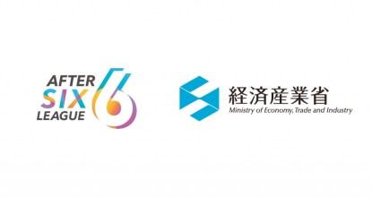 社会人eスポーツリーグ「AFTER 6 LEAGUE」を経済産業省が後援決定
