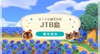 「あつまれ どうぶつの森」ハロウィン仕様になった「JTB島」へ遊びに行こう!