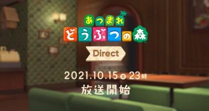 重大更新?「集合啦!動物森友會 Direct 2021.10.15」確定播出!