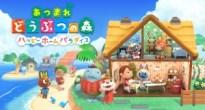 あつ森の有料追加コンテンツ「あつまれ どうぶつの森 ハッピーホームパラダイス」発表!