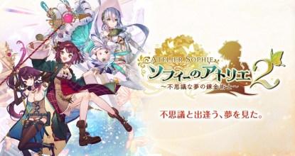 TGS2021で「ソフィーのアトリエ2 ~不思議な夢の錬金術士~」発表!発売は2022年2月24日!