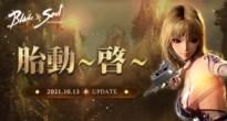 「ブレイドアンドソウル」最新アップデート「胎動~啓~」が10月13日より配信開始!