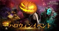 PC向けアクションMMORPG「BLESS UNLEASHED PC」のハロウィンイベント開催!