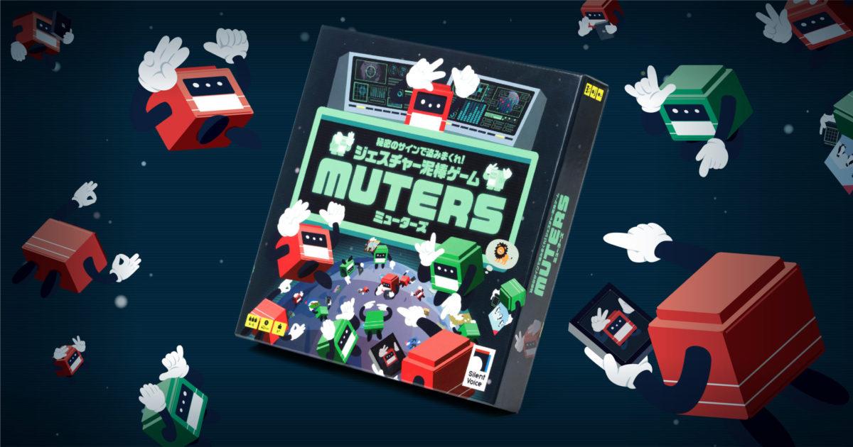 声出し厳禁!リアルでもミュートになって遊ぶ「ジェスチャー泥棒ゲーム MUTERS」発売!
