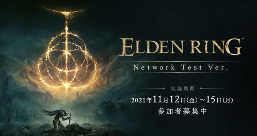 フロム・ソフトウェアの新作死にゲー「ELDEN RING」の発売延期のお知らせとネットワークテストの参加者を募集!