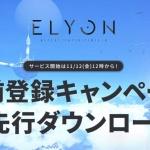 新作MMORPG「ELYON(エリオン)」が11月12日に正式リリースを発表!