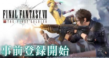 FF7を舞台にしたスマホ向けバトロワゲーム「FINAL FANTASY VII THE FIRST SOLDIER」が事前登録受付開始!