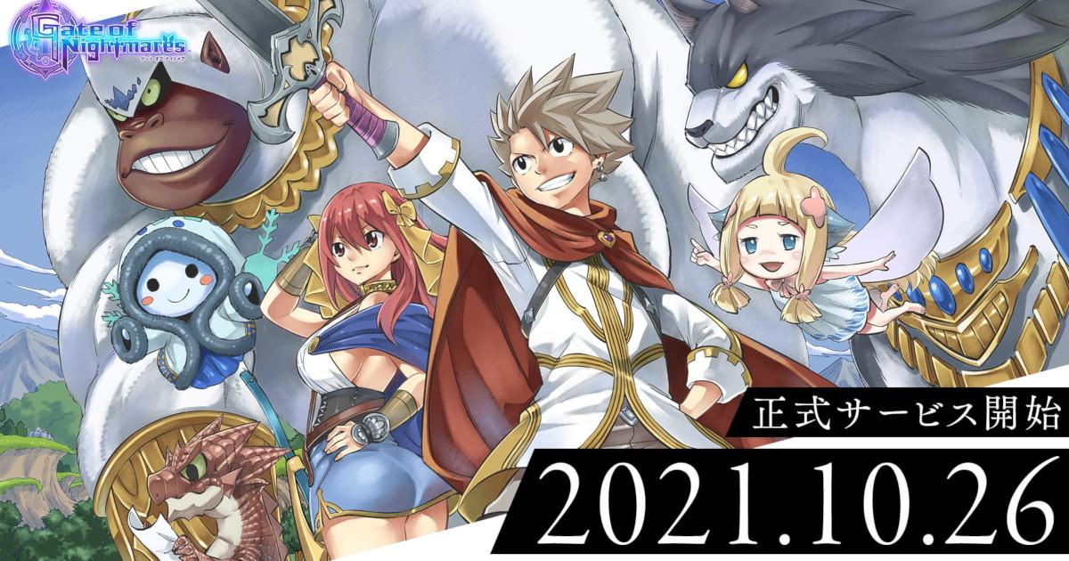真島ヒロ×スクエニによる完全新作RPG「ゲートオブナイトメア」が10月26日に正式サービス開始!