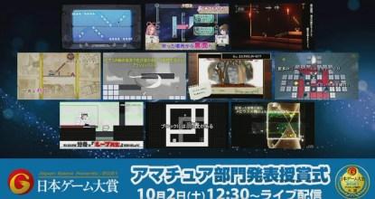 日本ゲーム大賞2021「アマチュア部門」の大賞に選ばれた作品とは!?