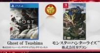 日本ゲーム大賞2021 大賞は「Ghost of Tsushima」「モンスターハンターライズ」のW受賞!