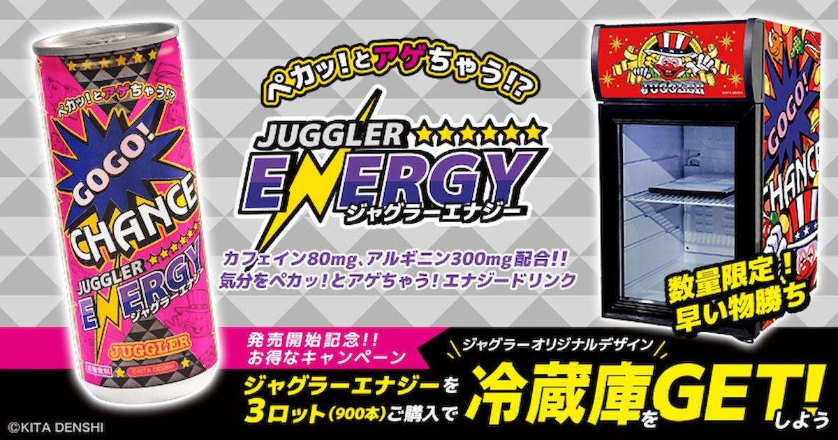 パチスロ名機「ジャグラー」のエナドリが復活!「ジャグラー エナジー」発売!