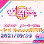 「ラブライブ!スクールアイドルフェスティバル ALL STARS」ストーリー32章が10月30日追加!