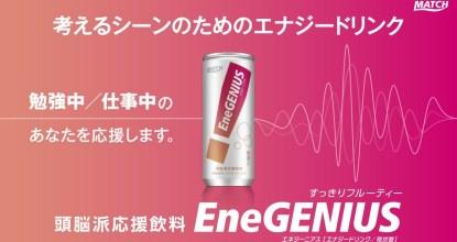 青春微炭酸飲料がエナドリに!頭脳派応援飲料「MATCH EneGENIUS」登場!