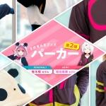 にじさんじライバー「笹木咲」「椎名唯華」2名のパーカーがグッズ化「そのまんまグッズ第2弾 パーカー」が販売開始!
