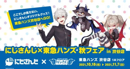 VTuber團體合作企画 彩虹社x東急手創館澀谷店商品先行販賣 10月18日開始!