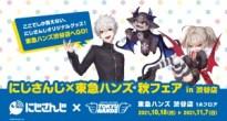 10月18日(月)よりにじさんじ×東急ハンズ渋谷店コラボ企画開催!グッズの先行販売も!