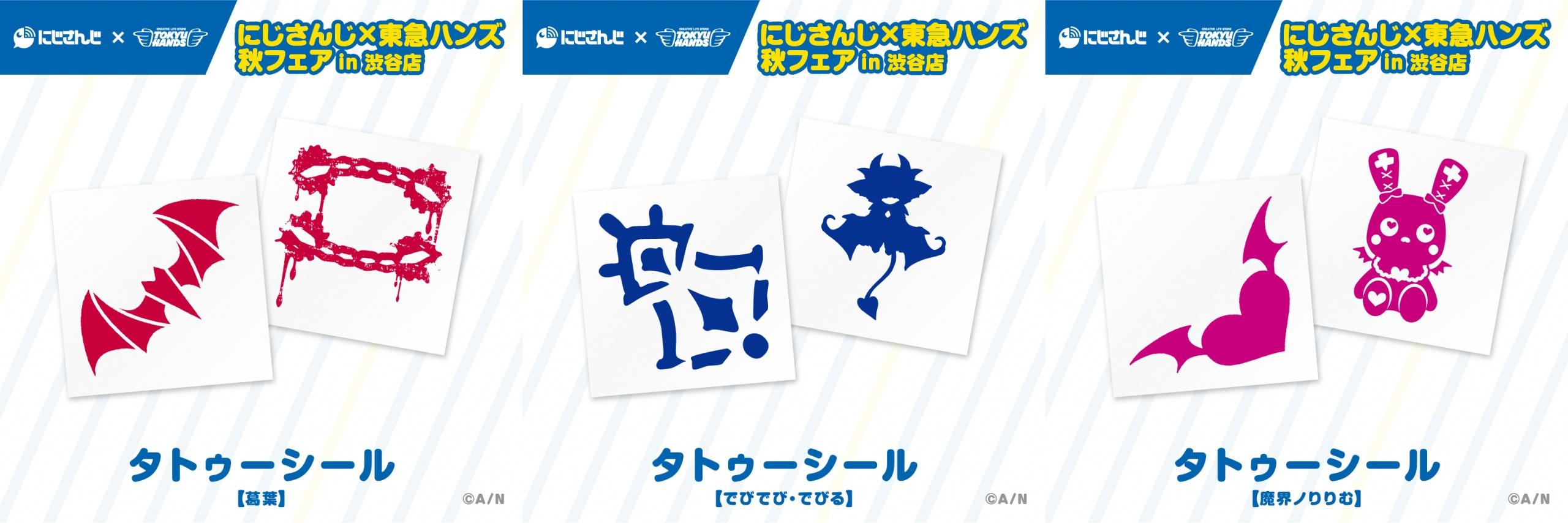 紋身貼紙 (3種)