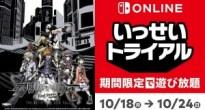 最新作も大ヒット中の「すばらしきこのせかい -Final Remix-」がNintendo Switchいっせいトライアルに登場!