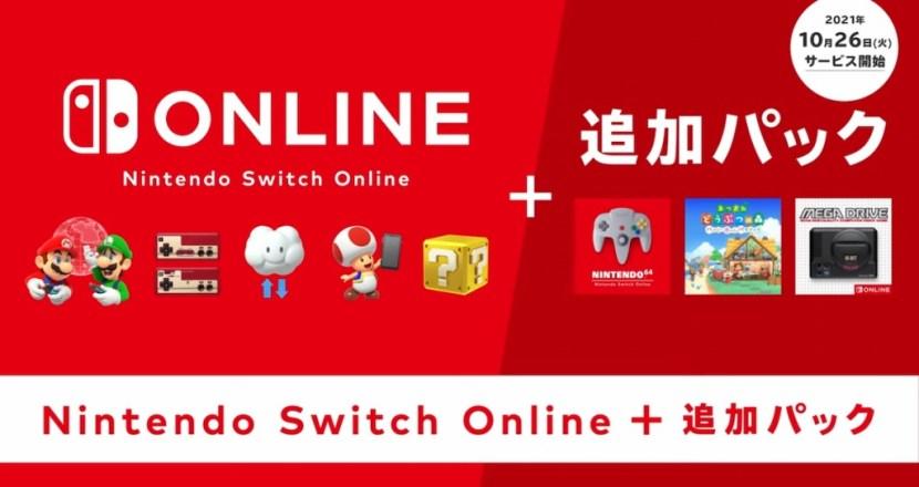 64も!メガドラも!あつ森も!「Nintendo Switch Online + 追加パック」の詳細が発表!