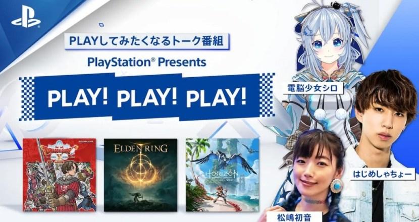 ドラクエXオフラインのゲームプレイも初公開!思わずPLAYしたくなるトーク番組「PLAY! PLAY! PLAY!」配信決定!