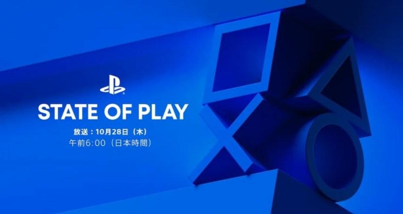 PlayStationの配信番組「State of Play」が放送決定!メーカー各社の最新情報が公開!