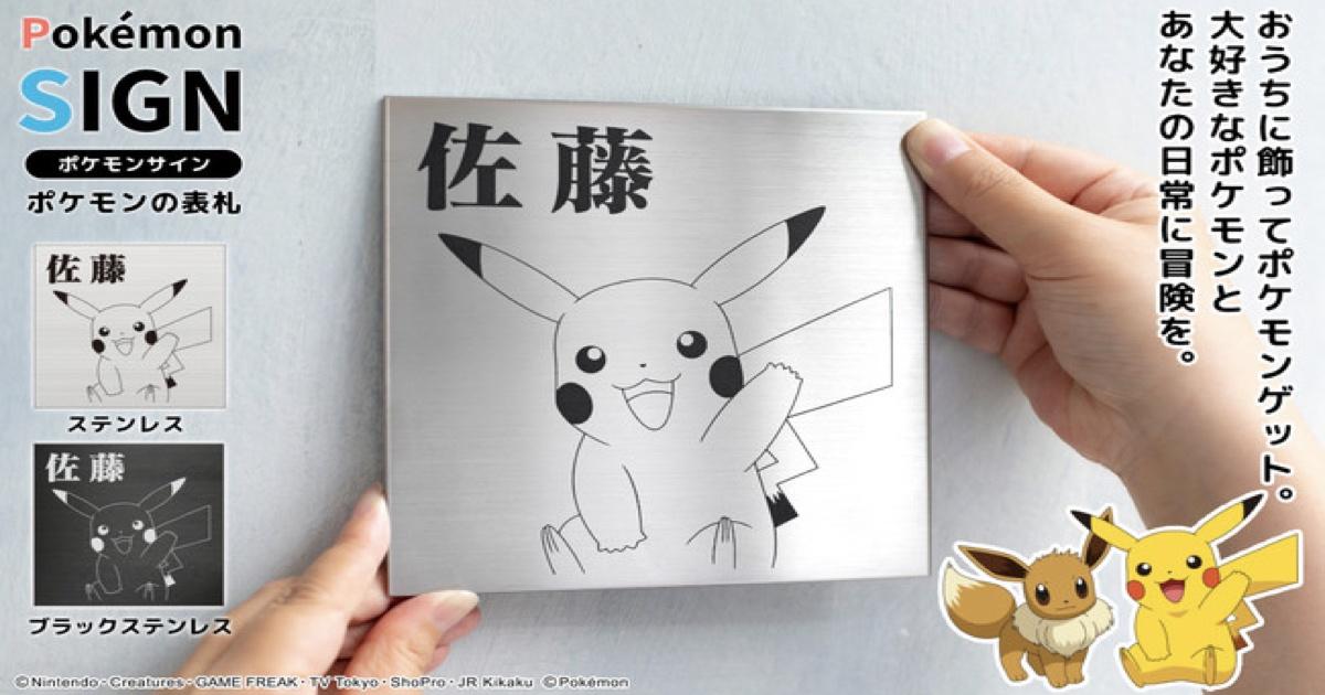 ポケモンの表札「Pokémon SIGN」がポケモンのはんこでお馴染みの「Pokémon PON」シリーズから新発売!