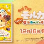 終於在Nintendo Switch登場! 遊戲「PUI PUI 天竺鼠車車 一起來!天竺鼠車車派對!」發表!