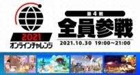 全ファイターで大乱闘!スマブラSP「2021 オンラインチャレンジ」の第4戦が開催決定!