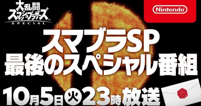 最後一位!大亂鬥SP最終新增鬥士將於10月5日22點發表!