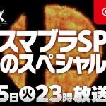 74955[速報]《任天堂明星大亂鬥特別版》 的最後一位鬥士是《王國之心》系列Sora!