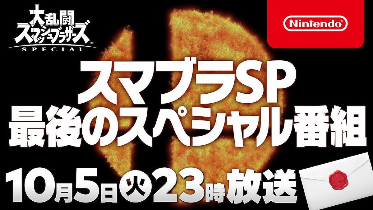 遂にラスト!スマブラSP最後の追加ファイターの発表が10月5日23時放送!