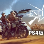 第二次世界大戦を舞台とした基本プレイ無料の「ENLISTED」PlayStation4版が10月5日より配信中!