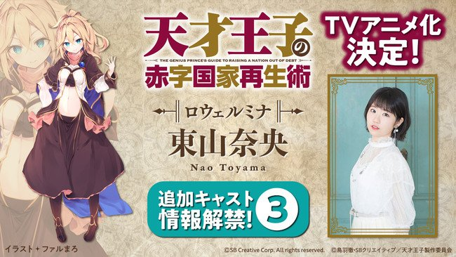The Genius Prince's Guide to Raising a Nation Out of Debt Anime Casts Nao Tōyama