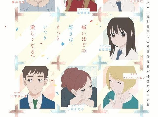 "After COVID-19 Delay, ""Happy-Go-Lucky Days"" Anime Film to Premiere on October 23"