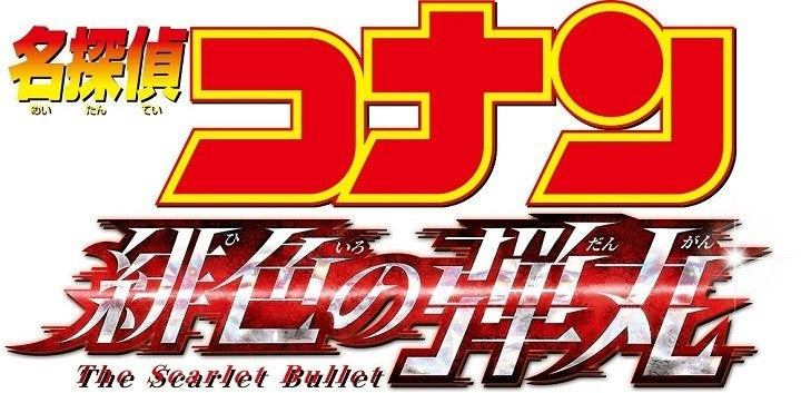 Anime: Detective Conan Gets Compilation Film About Akai Family