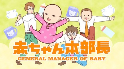 General Manager of Baby Anime Adds 5 Cast Members