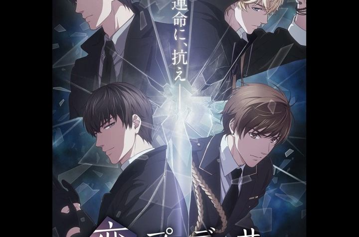 "New Action-Packed Trailer Revealed for TV Anime Series of Otome Game ""Koi to Producer ~EVOLxLOVE~"""